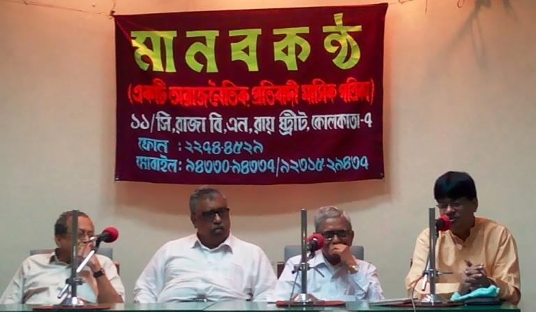 Manabkantha Conference