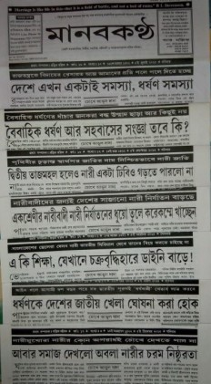 Manabkantha Paper