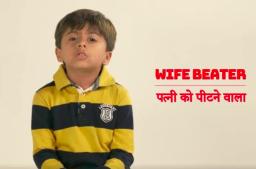 Wife beater, #SaveTheBoyChild, Keegan Pinto, FCB Ulka,