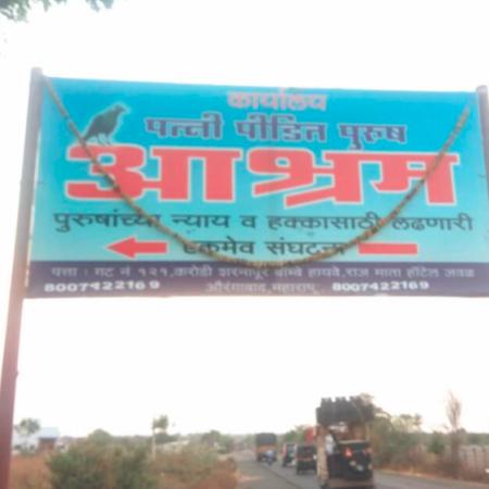 Patni-pidit-ashram-shelter-home