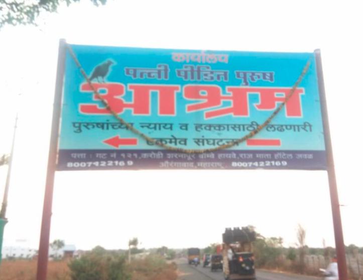 Patni-pidit-ashram