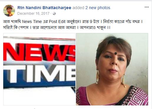 Nandini Bhattacharya 3