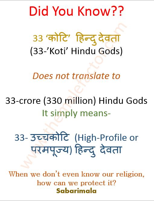 33-koti-hindu-god