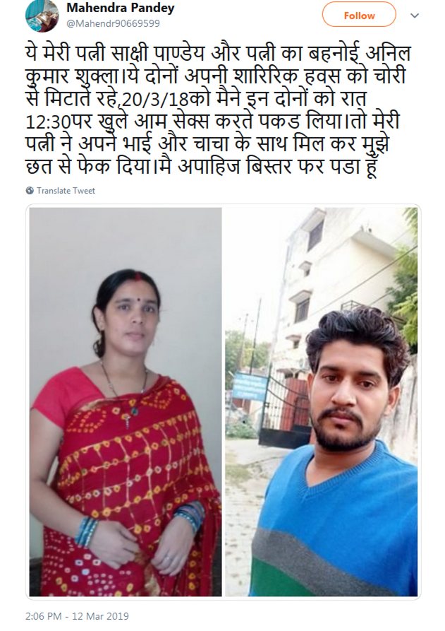 mahendra-pandey-adulterous-wife