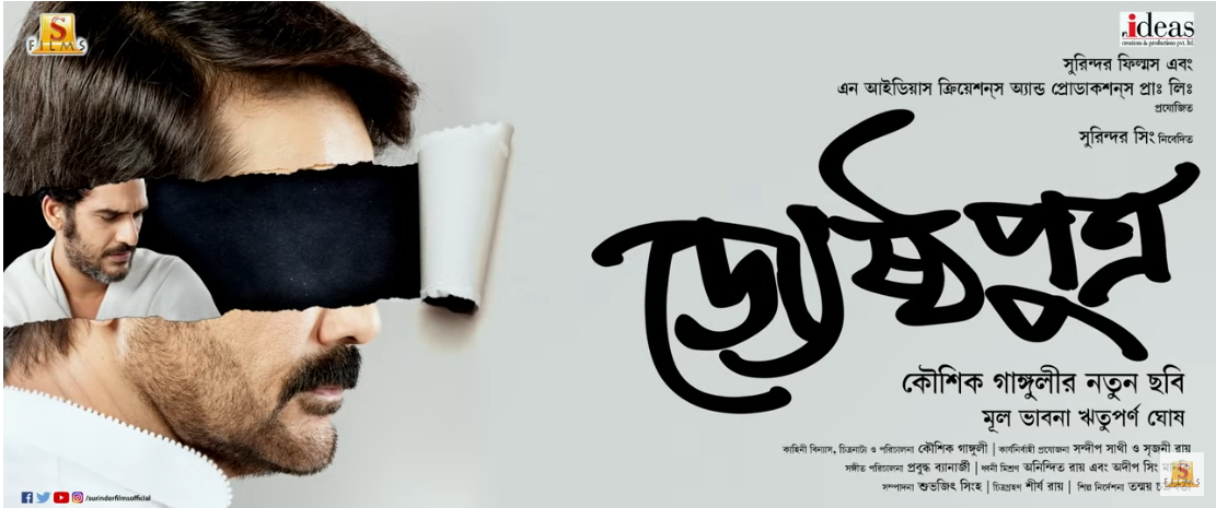 jyestho-putro-movie-poster