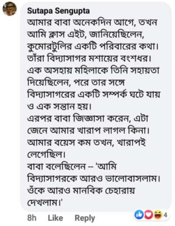 sutapa-sengupta-vidyasagar-comment
