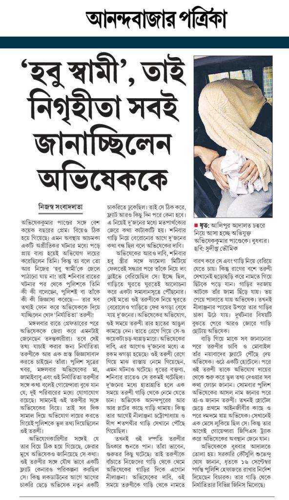 anandapur-ruby-molestation-real-story