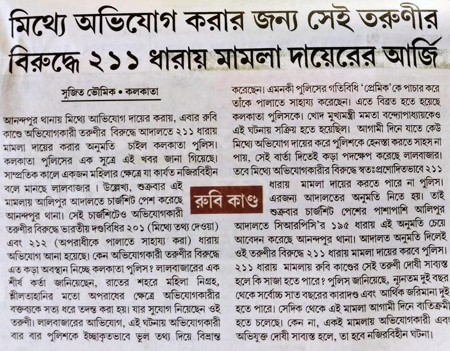 Kolkata police filed criminal complaints against Abhishek's girlf friend for giving false testimony